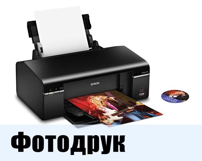 Фотопослуги
