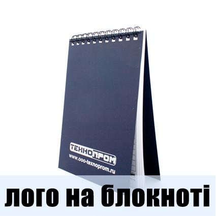 лого на блокноті
