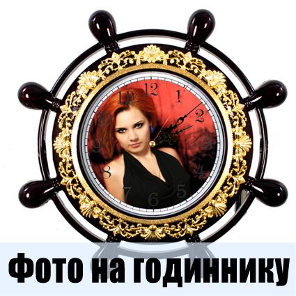 фото на годиннику