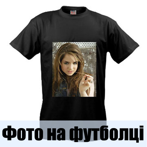 фото на футболці