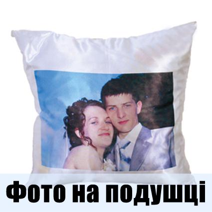 фото на подушці