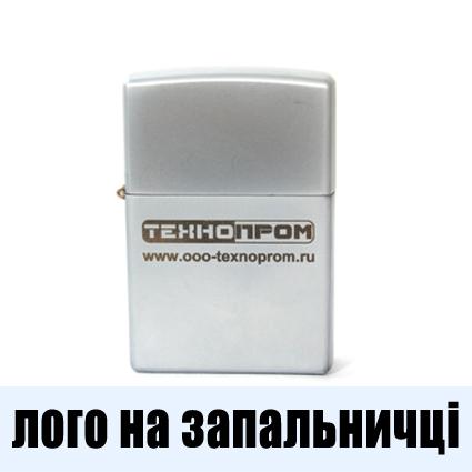 лого на запальничці