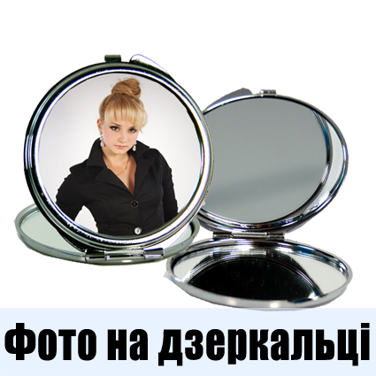 фото на дзеркальці